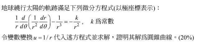 中華電信考試最新消息