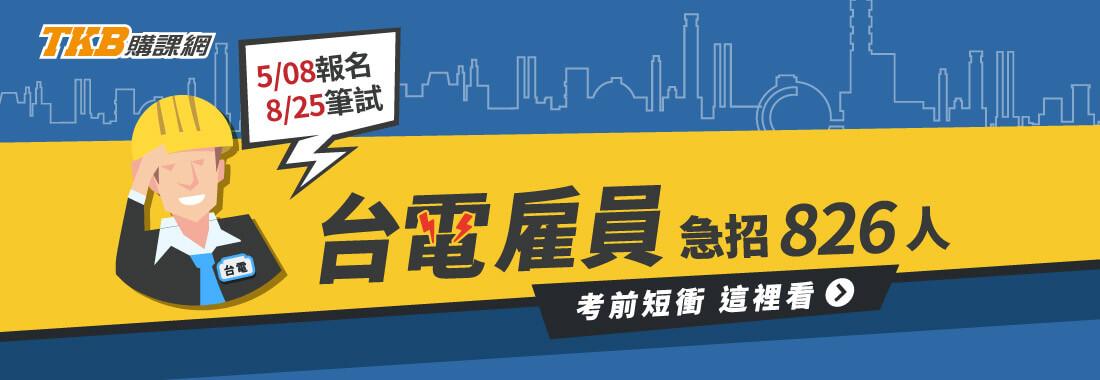 2019/108台電招考放榜、簡章一起爆,4/25台灣電力公司大舉招考搶人,搶先看!