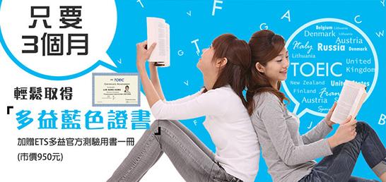 TOEIC準備〡多益藍色證書班,三個月輕鬆取得~TKB洋碩美語課程!