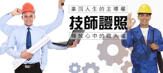 通過高考技師考試-土木技師∣電機技師∣環工技師∣補習課程冠軍品牌。