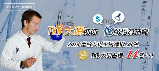化工所〡台大化工研究所,TKB化工所榜單超強上榜率,課程優惠中!