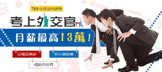 外交特考補習班推薦,當上外交官不二法門!錄取率上課學員佔榜近100%-TKB購課網