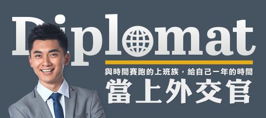 外交特考補習〡錄取率高達9成,TKB雲端/百官網歷年輔考佳績!