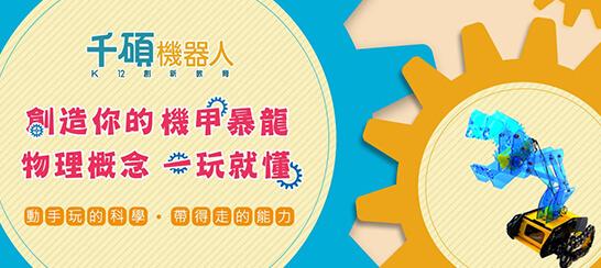 千碩機器人【機器人課程】國小手作課程,創造你專屬機甲暴龍-各地開課中!