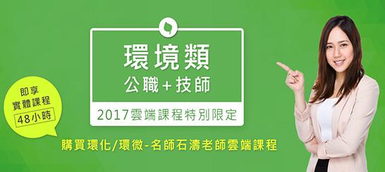 公職環境類〡環境類補習首選,上榜生推薦TKB最佳師資
