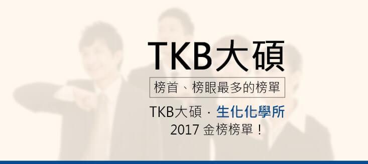 台大生化所、化學所〡台大生化所心得、化學所準備,最多上榜贏家都在TKB大碩!