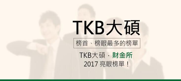 財金所榜單〡台大財金所心得、財金所讀書計畫,最多金榜贏家都在TKB大碩
