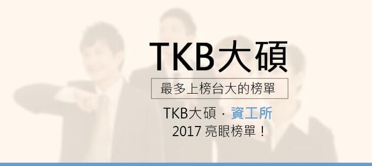 台大資工所〡台大資工所榜單心得、資工所準備,最多上榜贏家都在TKB大碩!