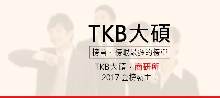 商研所榜單〡台大財金所、台大資管所等國立名校,最多金榜都在TKB大碩