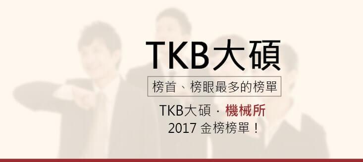 機械所榜單〡台大機械所、成大機械所等國立名校,最多金榜都在TKB大碩