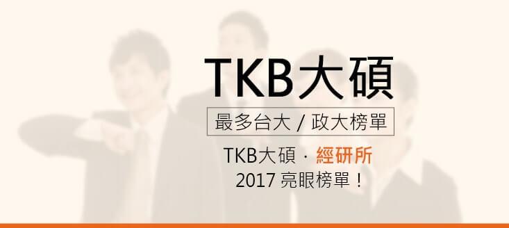台大經研所榜單〡台大經研所心得、成大經研讀書計畫,最多上榜贏家都在TKB大碩