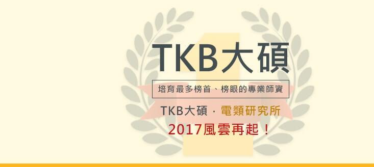 台大電機榜單〡2016電類研究所榜單,最多金榜贏家都在TKB大碩研究所