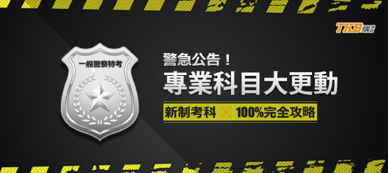 一般警察特考補習〡警察缺額近七千名,TKB短期衝刺雲端課程!