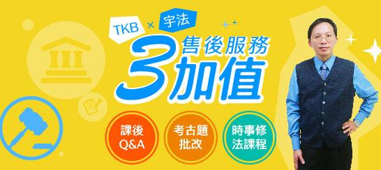 宇法李俊德老師,TKB聯合金榜司律司特課程