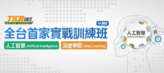 全台首家! 人工智慧x深度學習 超級實戰訓練班