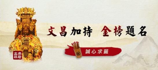TKB購課網與所有考生一同向文昌帝君祈福