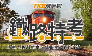 鐵路運輸營業〡運輸營業佐級、員級上榜心得,購課送考古題!!