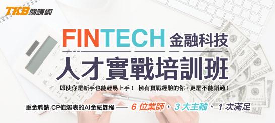 FinTech 金融科技獵才必修課