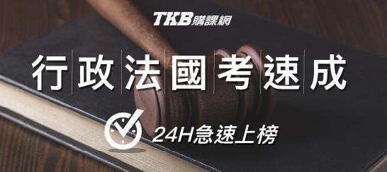 【行政法國考速成】陳林老師的一日上榜專班