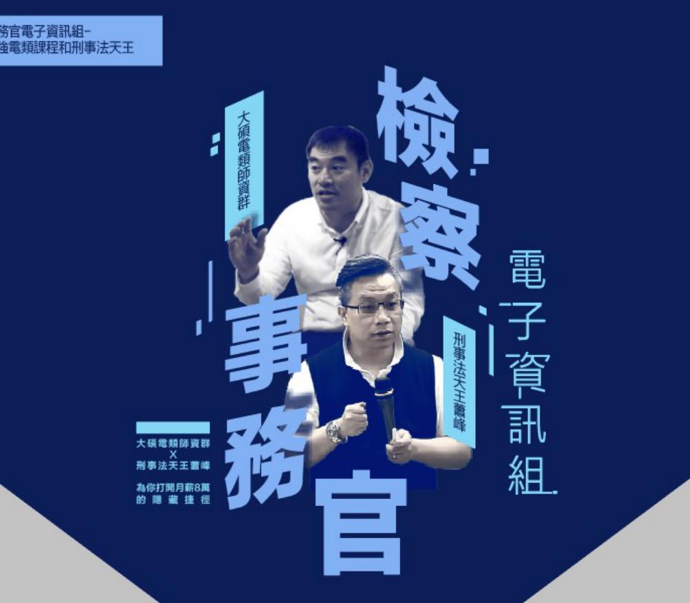 檢查事務官-電子資訊組|TKB購課網