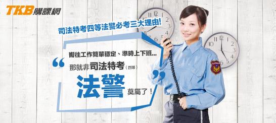 司法特考「法警」,最令人嚮往的工作:簡單穩定、準時上下班!-TKB購課網