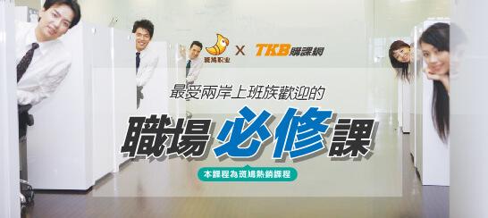 最受兩岸上班族歡迎的職場必修課─課程首選 | TKB購課網.峰碩