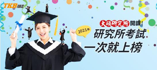大碩研究所開課 | 2021年研究所考試一次就上榜!