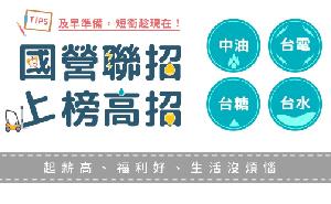 國營事業招考上榜起薪39K,油、電、糖、水考科重點補習課程 - TKB購課網