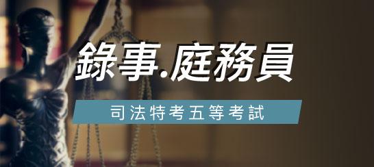 【錄事|庭務員】宇法李俊德領軍速成課程