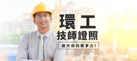 【環工技師證照考試】國家級環境工程專業認證,錄取拚高薪就看TKB雲端!