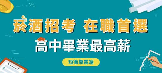 2020台灣菸酒招考 | 轉職國營必推考試,化工機械第一品牌就在TKB購課網