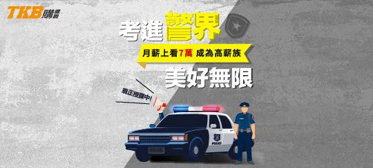 2021一般警察特考課程 | 考進警界月薪上看7萬元!