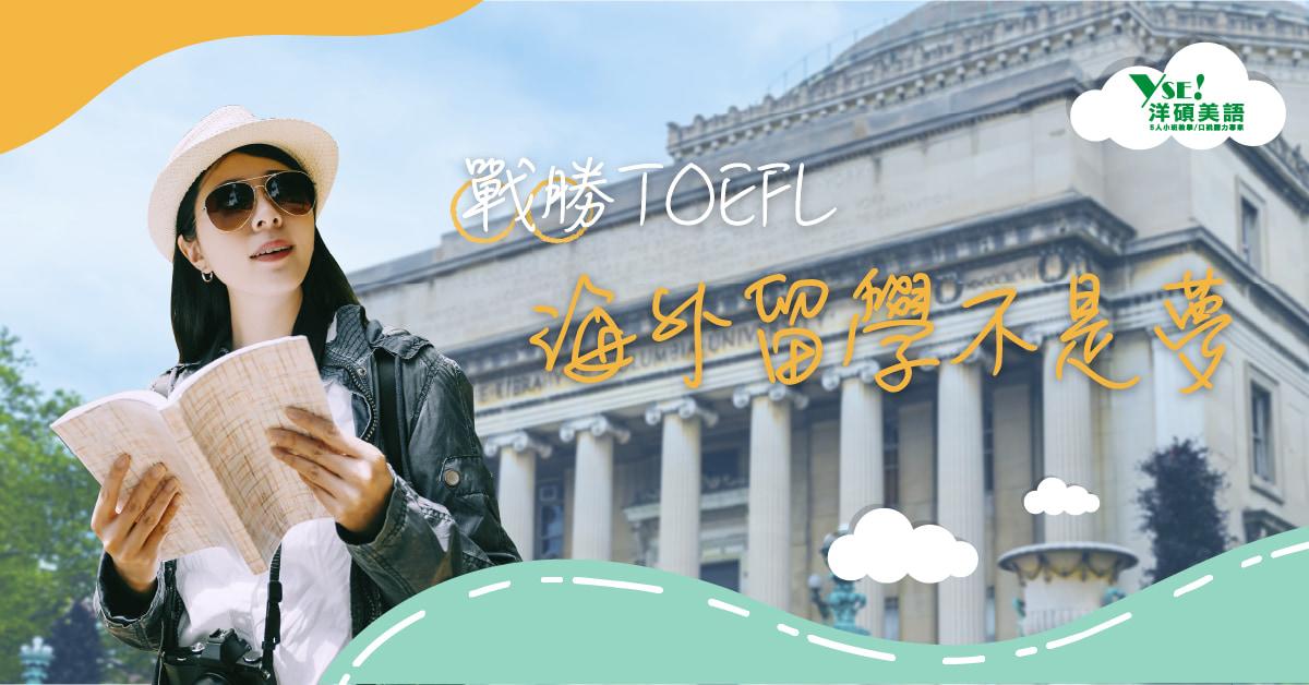 戰勝托福TOEFL 海外留學不是夢