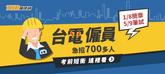 2021台電僱員招考筆試準備,4個月錄取國營事業拚獎金 - TKB購課網