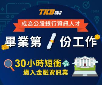 金融基測考科四【資訊科技x創新科技】業界首創 | TKB銀行資訊專班 !