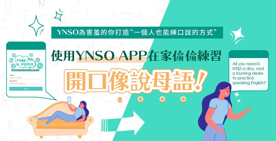 YNSO APP你的英語學習好夥伴!78款英文口說情境讓你在家偷偷練習,開口像說母語!互動學習 線上學習