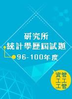 96-100年研究所統計學歷屆試題(資管、工工、工管)