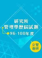 96-100年研究所管理學歷屆試題(企管所、商研所)