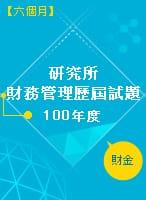 100年研究所財務管理歷屆試題(財金)(六個月)
