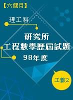 98年研究所工程數學歷屆試題(工數2)機械所.機電所.土木環工.化工材料(六個月)