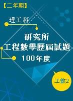 100年研究所工程數學歷屆試題(工數2)機械所.機電所.土木環工.化工材料(二年期)
