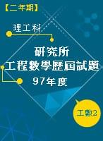 97年研究所工程數學歷屆試題(工數2)機械所.機電所.土木環工.化工材料(二年期)