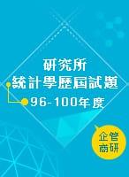 96-100年研究所統計學歷屆試題(企管、商研)