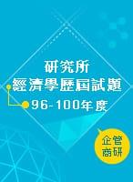96-100年研究所經濟學歷屆試題(企管、商研)