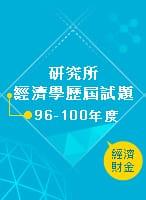 96-100年研究所經濟學歷屆試題(經濟、財金)