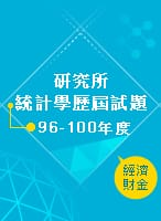 96-100年研究所統計學歷屆試題(經濟、財金)