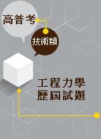 【工程力學】歷屆試題(高考,普考,地特,關務,鐵路等) - XO