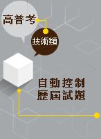 【自動控制】歷屆試題(高考,地特,關務,鐵路)-XO