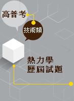 【熱力學】歷屆試題(高考,地特)-XO