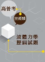 【流體力學】歷屆試題(高考,普考,地特,鐵路)-XO